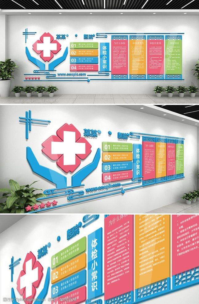 看病医疗文化墙图片