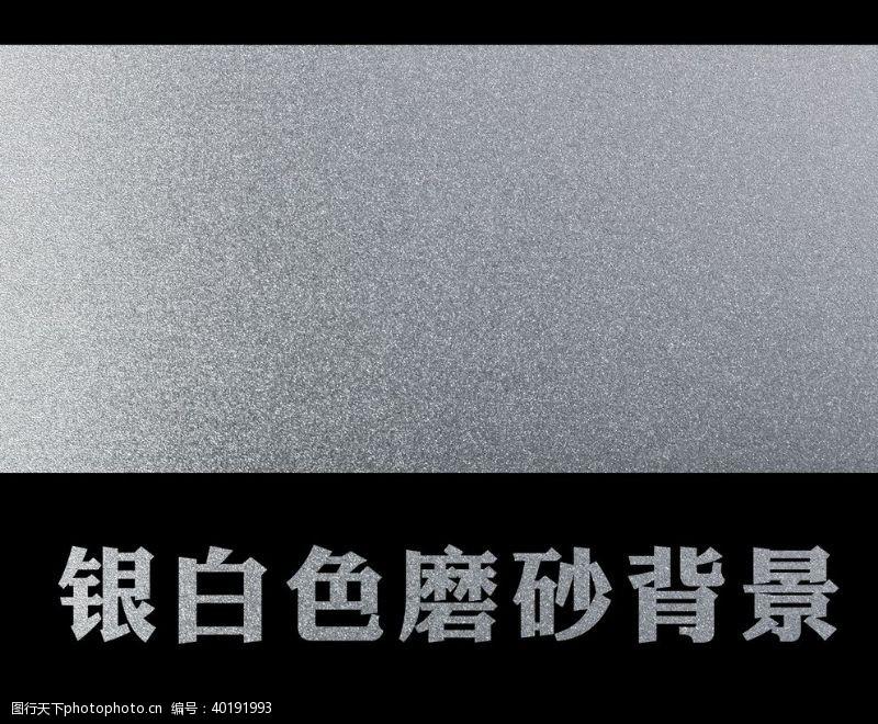 银白色磨砂背景图片