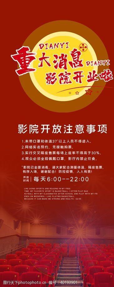 中国电影节影院开放图片