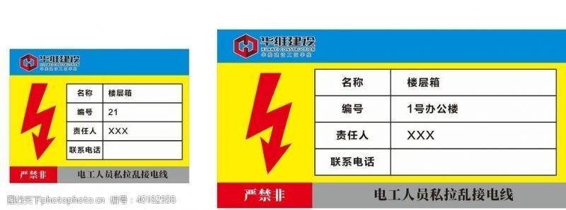 电工有电危险图片