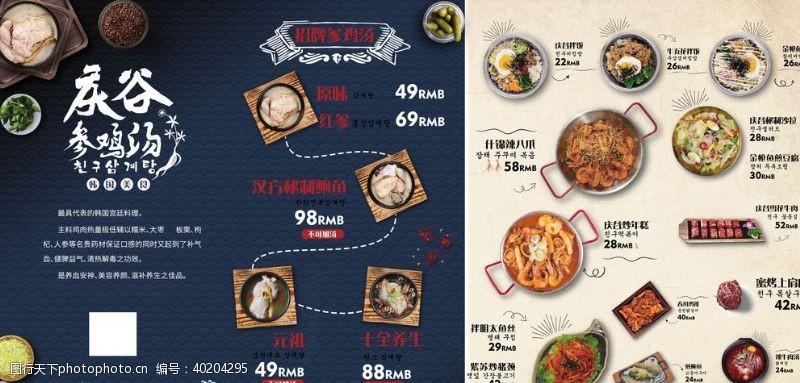 牌宣传菜单图片