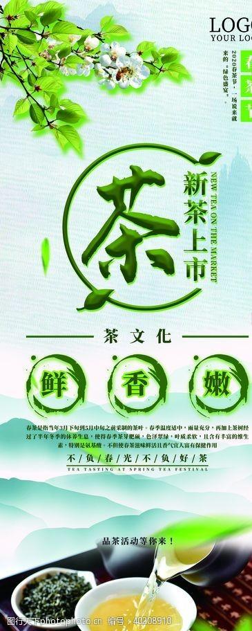 茶文化设计茶道图片