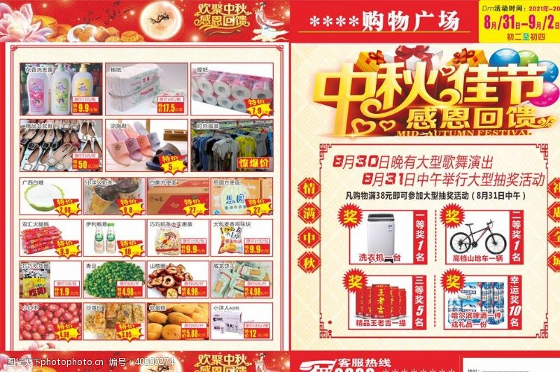 超市宣传单超市DM单图片