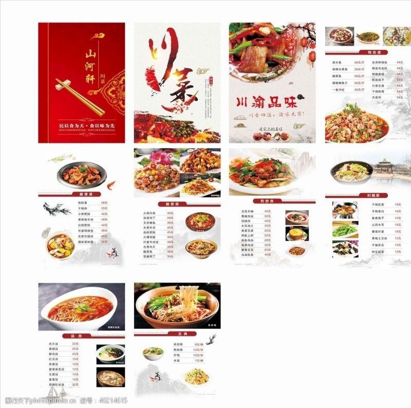 西餐菜单川菜菜谱图片