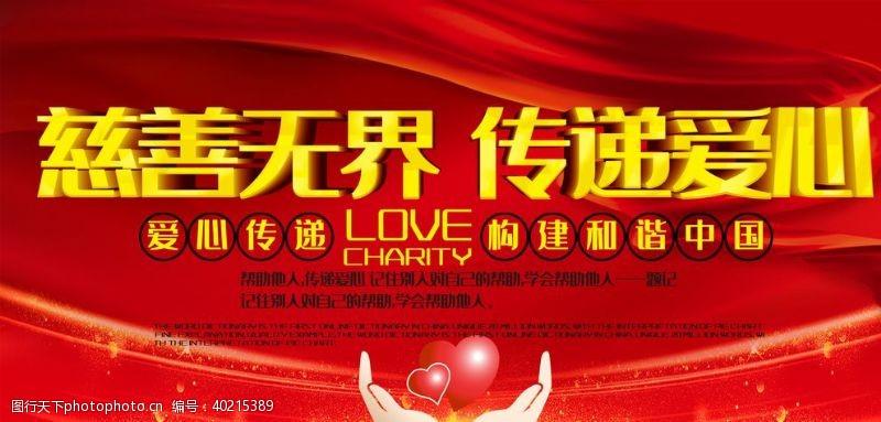 传递爱心慈善无界图片