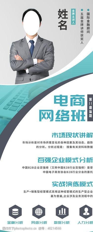 微信推广电商网络班图片