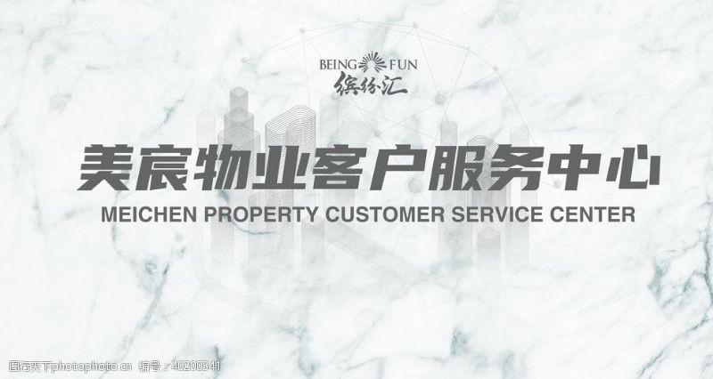 新媒体地产物业客户服务中心图片