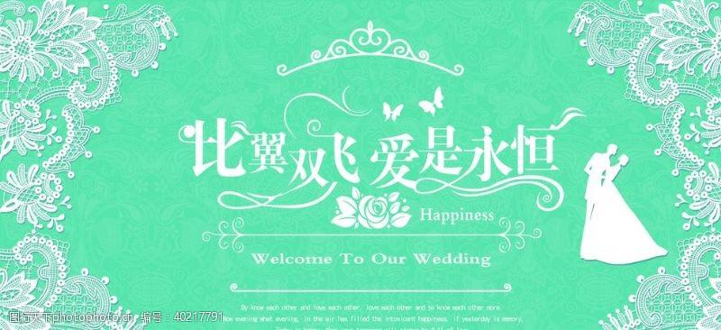 韩式婚礼蒂芙尼蓝婚礼主背景图片