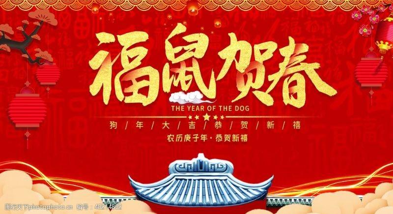 春节吊旗福鼠贺春图片
