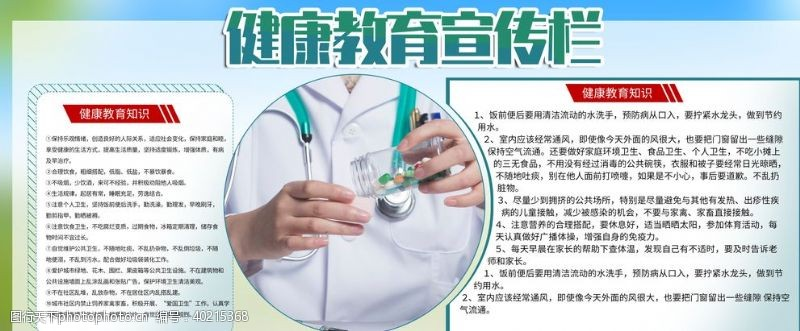 糖尿病人健康教育宣传栏图片