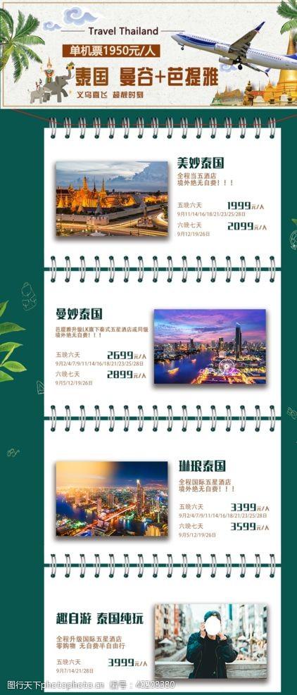 出国旅游旅游图片