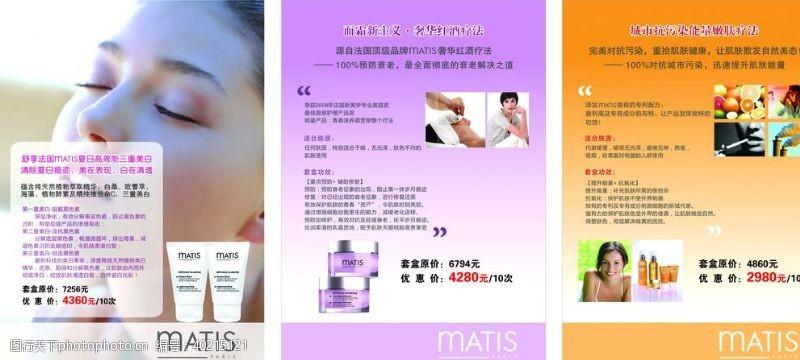 美容活动美容宣传折页图片