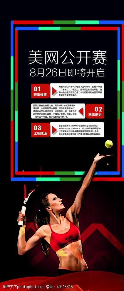 运动员美网公开赛图片