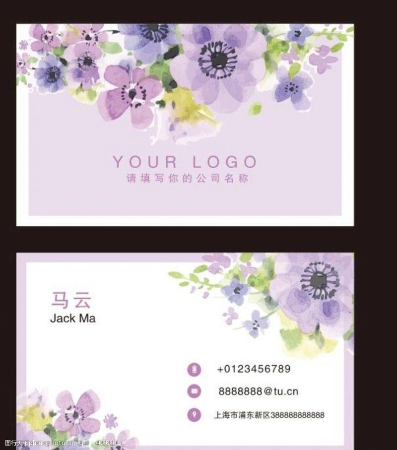 企业名片素材名片化妆美容名片图片