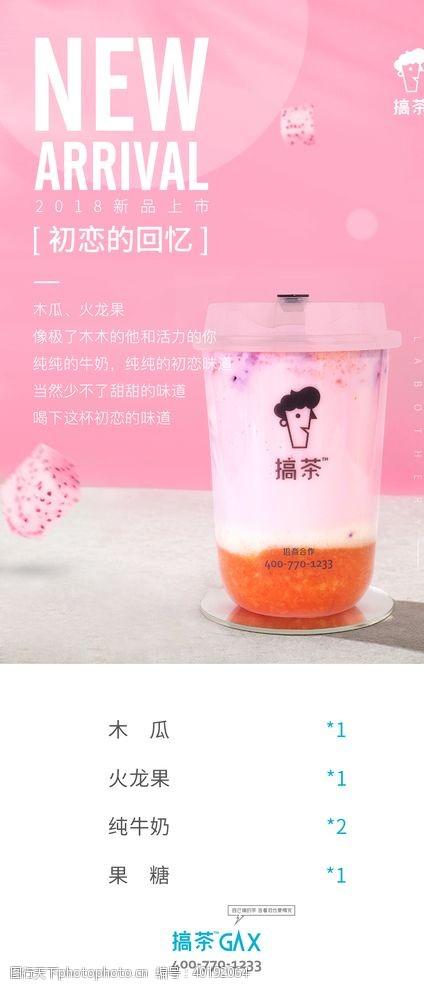 汽水奶茶3图片