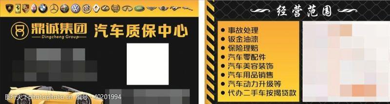 汽车保养汽修名片图片