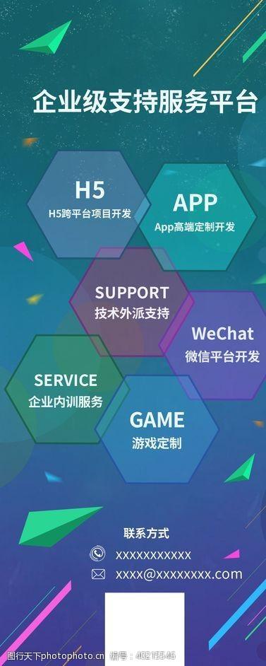 代理企业服务平台图片