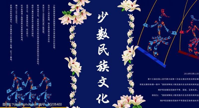 民族花纹少数民族文化图片