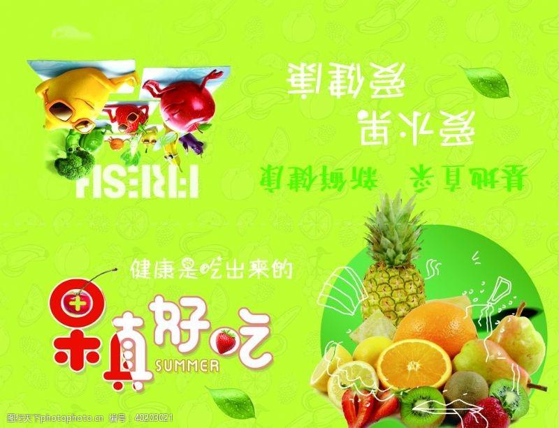 牌宣传水果图片