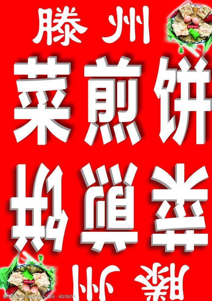 香菜滕州菜煎饼图片