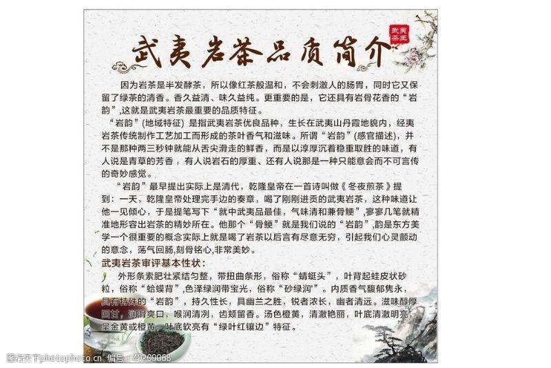 制茶武夷岩茶海报图片