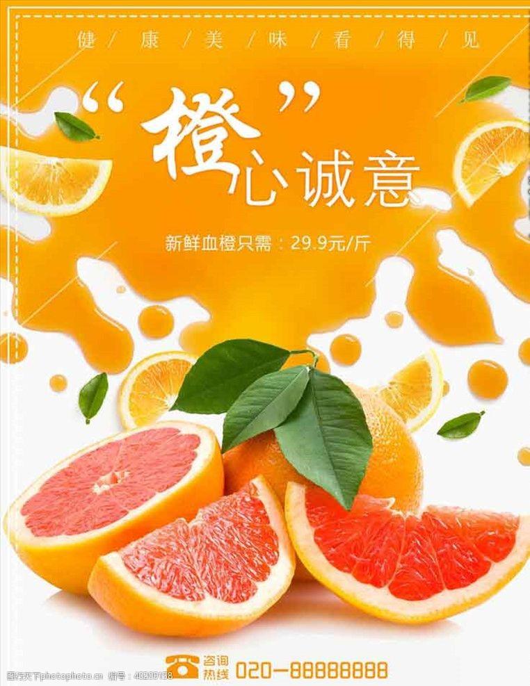 水果展架鲜橙图片