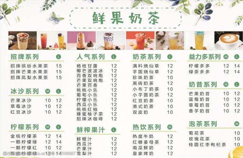牌宣传鲜果奶茶图片