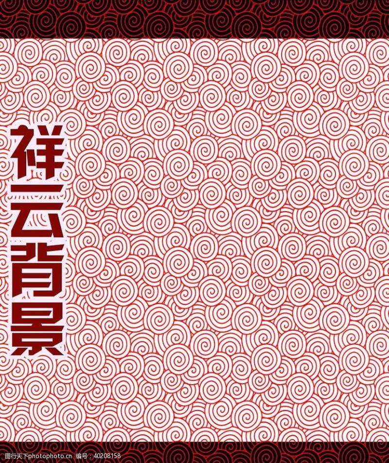 中国结祥云背景图片