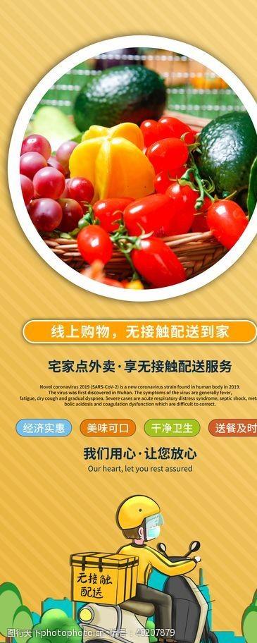 鲜果线上果蔬图片