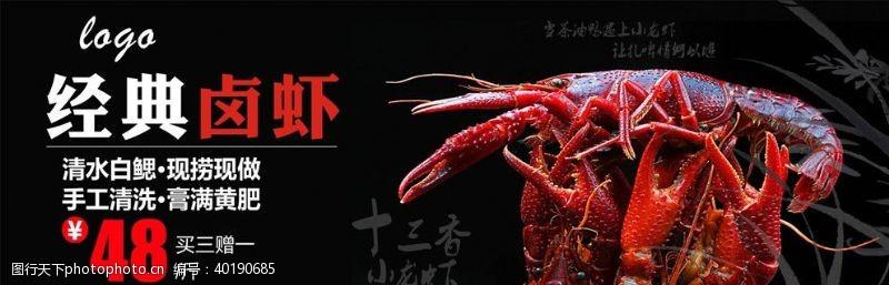 十三香小龙虾小龙虾海报图片