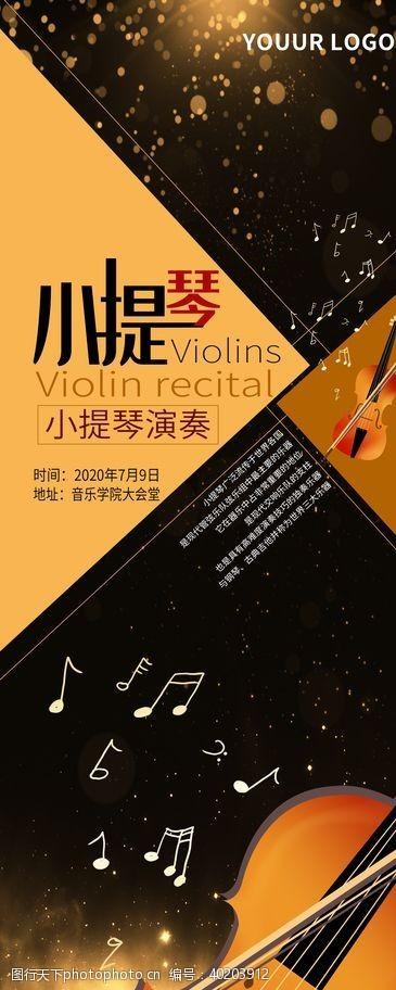 音乐海报小提琴图片