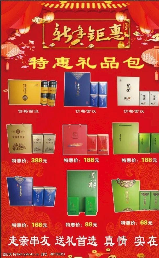 龙井新年茶礼包图片