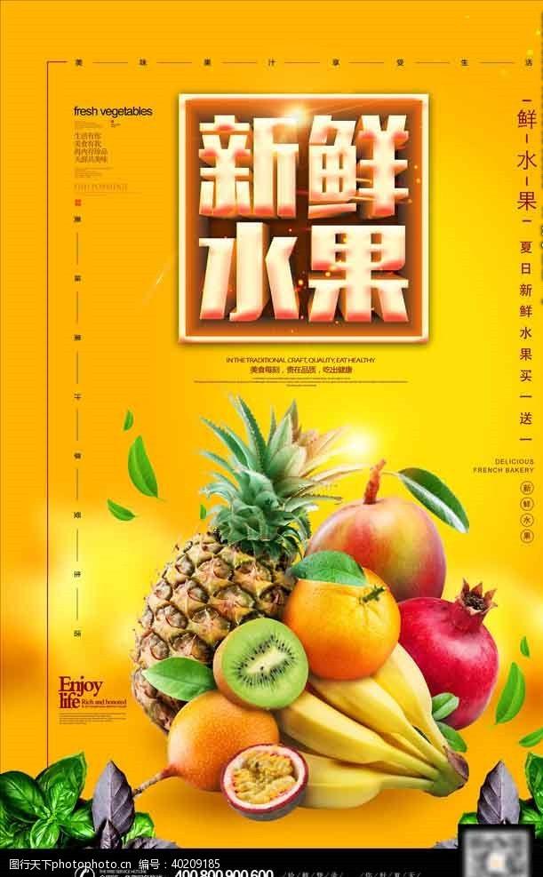 水果宣传新鲜水果图片
