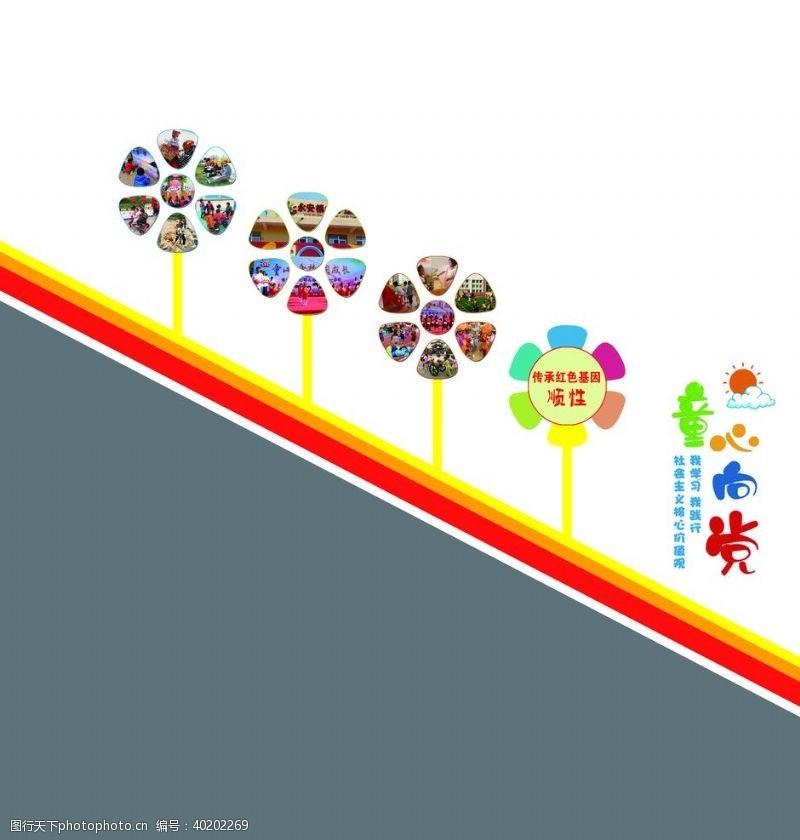 风车学校走廊文化幼儿园楼梯文化墙图片