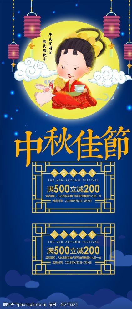 国庆节中秋佳节图片