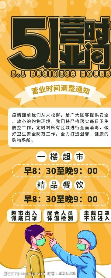中医海报51营业时间图片