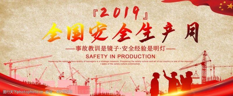 中秋节海报安全生产月图片