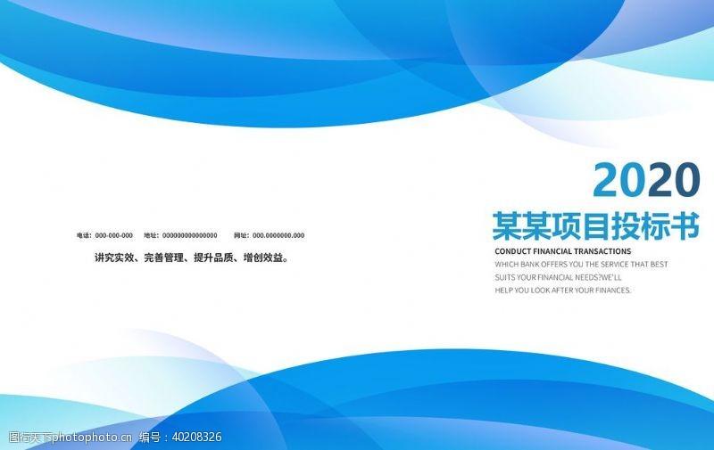 电力标书封面图片