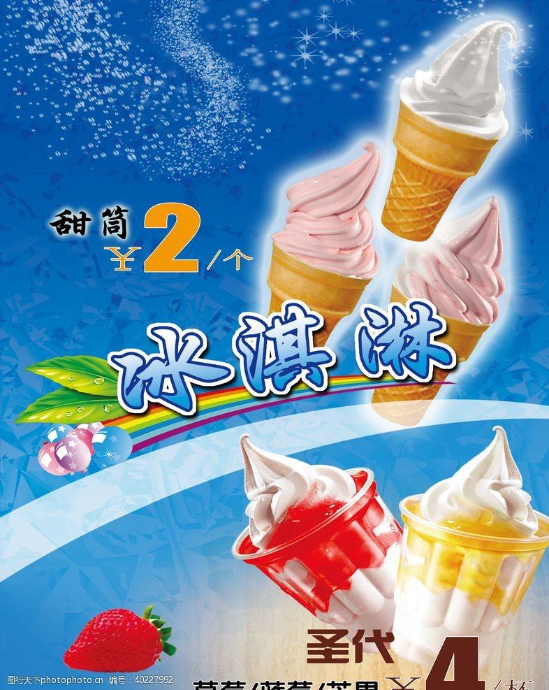 圣代冰激凌价目表图片