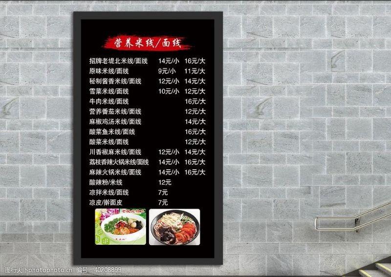 西餐菜单菜单灯箱图片