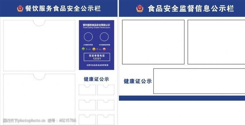 电话图标餐饮服务食品安全公示栏图片
