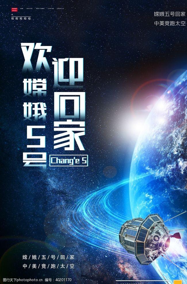 发射嫦娥五号图片