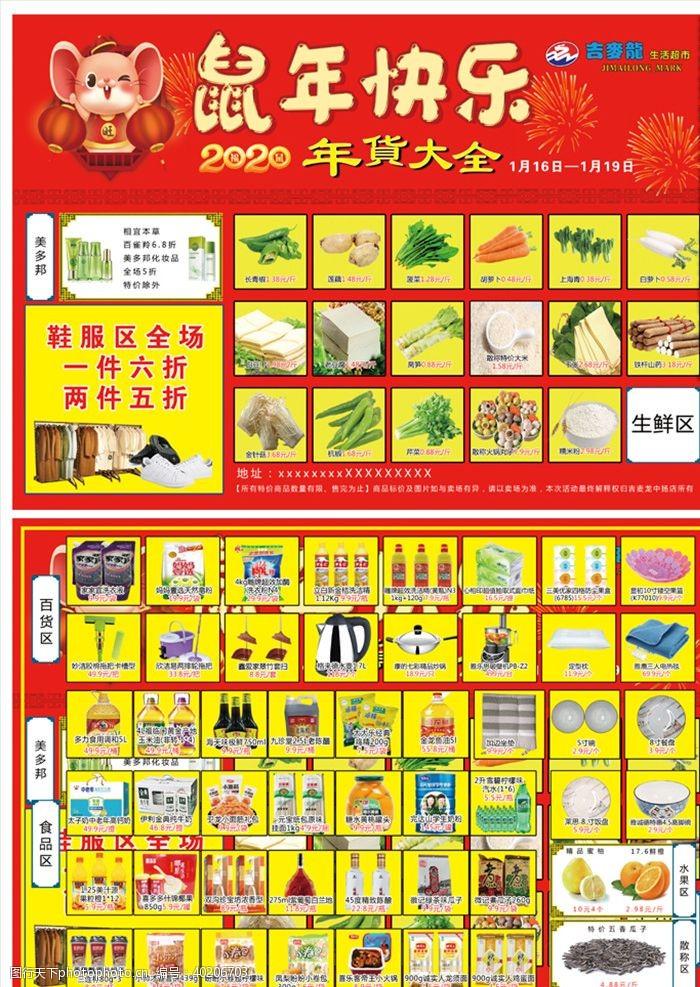 dm宣传单页超市单页图片
