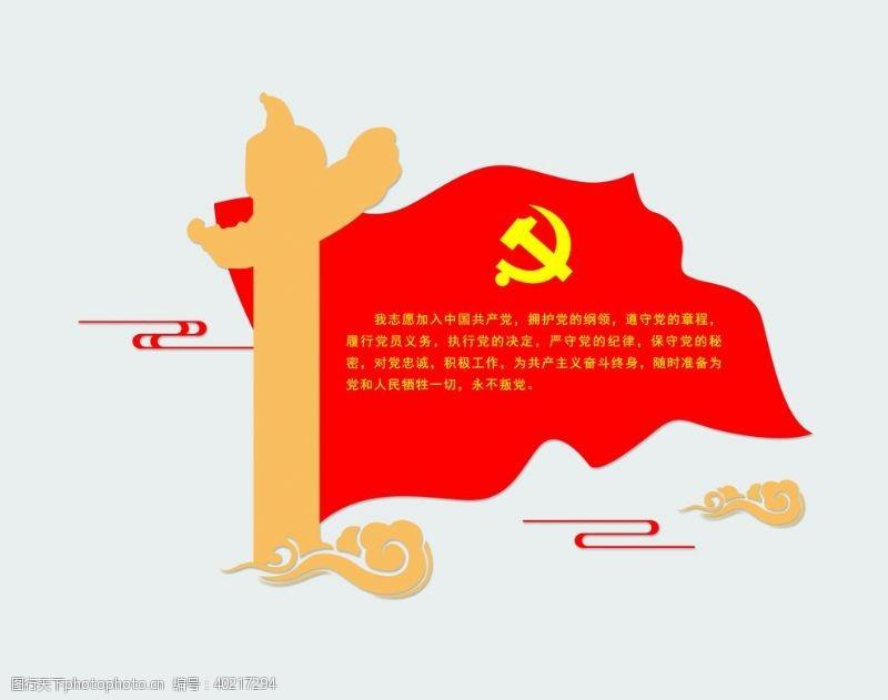 华表党建图片
