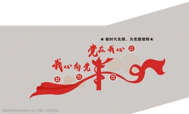 学校展板宣传党建文化墙政府楼道走廊横梁图片