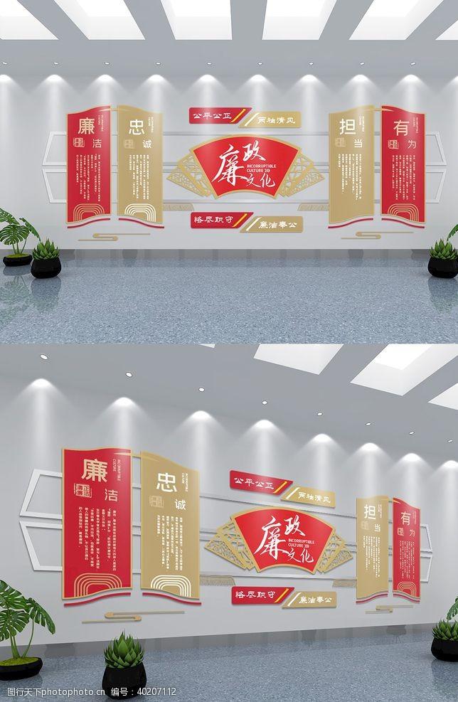 清正廉明党政廉政文化墙图片