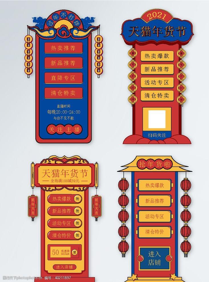 产品展示分类标题图片