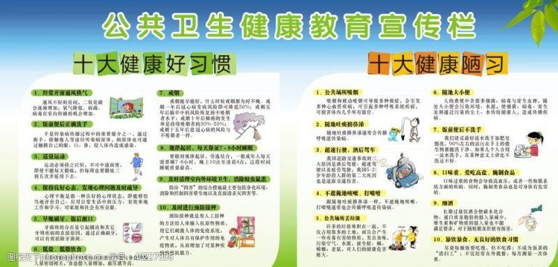 公共卫生健康教育宣传栏图片