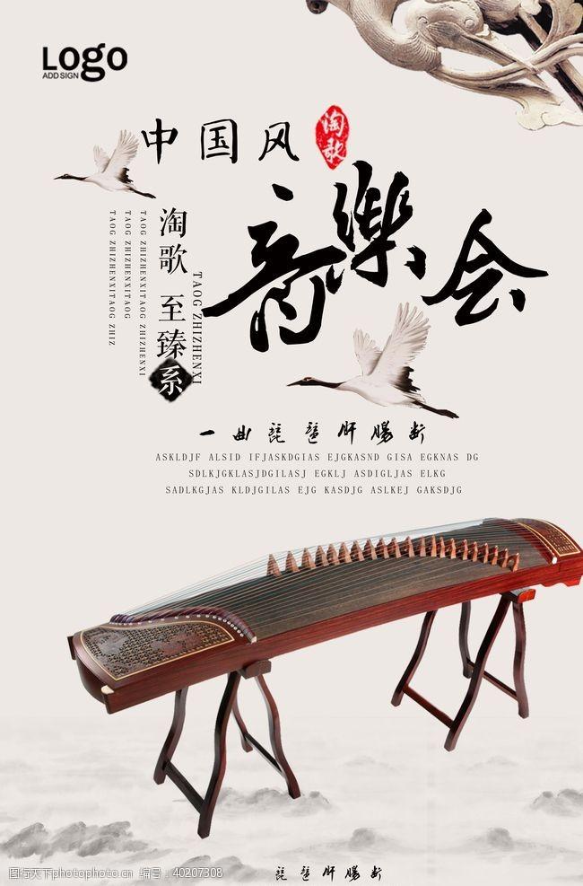 交响乐古筝图片