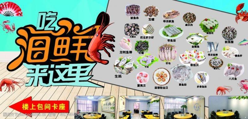 生猛海鲜海鲜展板软膜灯箱图片